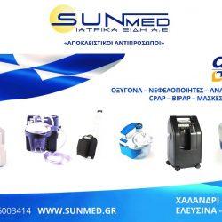 SUNMED1 ΠΡΟΪΟΝΤΑ ΣΗΜΑΙΑ Β4