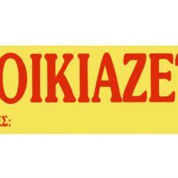 enoikiazetai1206