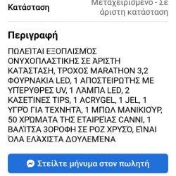 Screenshot_20210709-190622